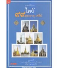 มงคลทั่วไทย ไหว้ 99 พระธาตุ-เจดีย์  โดย กองบรรณาธิการข่าวสด