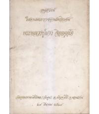 อนุสรณ์ในงานพระราชทานเพลิงศพ หลวงปู่ผาง จิตฺตคุตฺโต