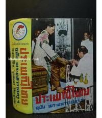 ประเพณีไทย ฉบับ พระมหาราชครูฯ