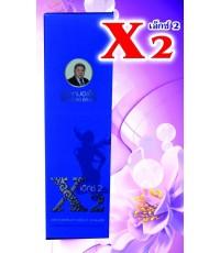 ผลิตภัณฑ์เสริมอาหาร เอ็กซ์ 2 ( X2 )