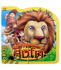 สิงโต