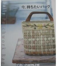 หนังสือ งานแพชเวิร์ค ปกกระเป๋าสาน Daily Patchwork Bag