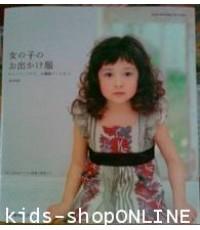 หนังสือ เสื้อผ้าเด็ก เล่ม 80116 90 - 130 cm.