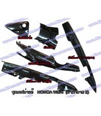 ชุดเคฟล่า Honda Wave110i / Wave 125 (ผ้าคาร์บอนดำ)