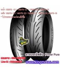 ยางนอก Michelin รุ่น Power Pure (ขอบ 13 นิ้ว)
