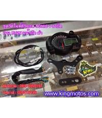 ชุดไมล์ดิจิตอล+ขายึด Honda Sonic ทรง RX2N หน้าปัดดำ