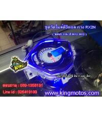 ชุดไมล์ดิจิตอล W110i ทรง RX2N