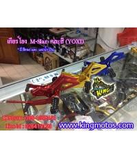 เกียร์โยง Yamaha M-SLAZ คละสี ( YOXI )
