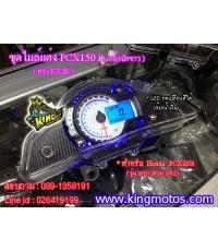 ชุดวัดไมล์ดิจิตอล PCX150i (หน้าปัดสีขาว )