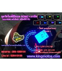 ชุดไมล์ดิจิตอล+ขายึด Sonic ทรง RX2N หน้าดำ LED 7 สี *กระปุกไมล์ตรงรุ่น