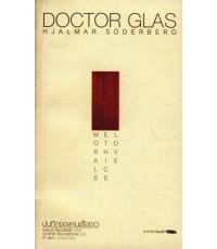 บันทึกของคนเสื้อขาว (Doctor Glas)