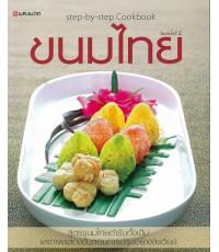 ขนมไทย : สูตรขนมไทยตำรับดั้งเดิมและภาพแสดงขั้นตอนการปรุงอย่างละเอียด