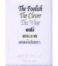 คนโง่ คนฉลาด คนเจ้าปัญญา  (The Foolish the Clever the Wise)