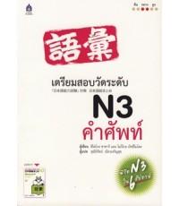 N3 คำศัพท์:เตรียมสอบวัดระดับ