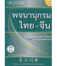 พจนานุกรมไทย-จีน