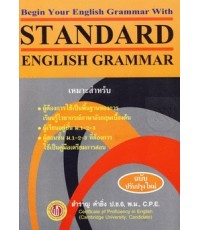 Standard English Grammar New Edition