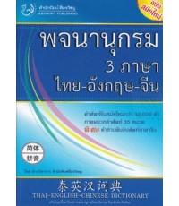 พจนานุกรม 3 ภาษา ไทย-อังกฤษ-จีน (Thai-English-Chinese Dictionary)