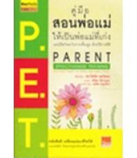 P.E.T. คู่มือสอนพ่อแม่ ให้เป็นพ่อแม่ที่เก่ง และมีจิตวิทยาในการเลี้ยงลูกด้วยวิธีการที่ดี (Parent Effe