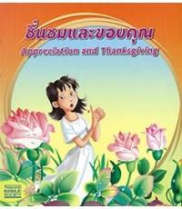 ชื่นชมและขอบคุณ (Appreciation and Thanksgiving)