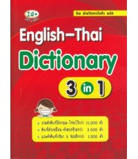 English-Thai Dictionary 3 in 1
