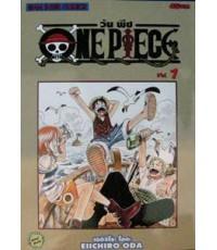 1 วัน พีซ (One Piece Vol.1)