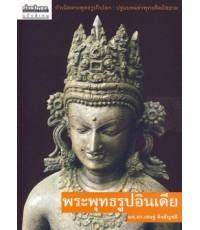 พระพุทธรูปอินเดีย