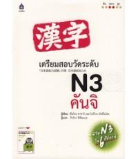 N3 คันจิ :เตรียมสอบวัดระดับ