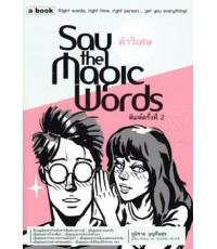 คำวิเศษ (Say the Magic Words)