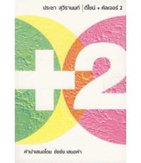 2 ดีไซน์ + คัลเจอร์  (Design + Culture 2)