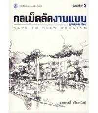 กลเม็ดลัดงานแบบภูมิทัศน์-สถาปัตย์ (Keys to Keen Drawing)