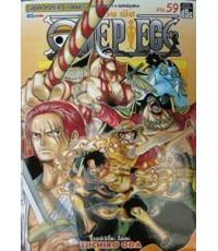 59 วัน พีซ  (One Piece Vol.59)