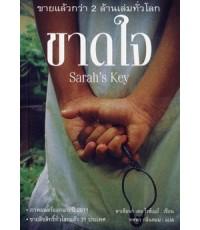 ขาดใจ (Sarah's Key)