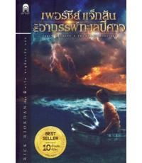 2 เพอร์ซีย์ แจ็กสัน กับอาถรรพ์ทะเลปีศาจ (Percy Jackson & The Sea of Monsters)