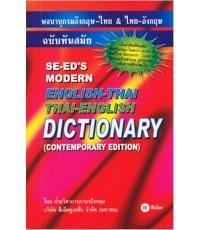 อังกฤษ-ไทย ไทย-อังกฤษ: พจนานุกรมฉบับทันสมัย (Modern English-Thai Thai-English Dictionary: Contempora