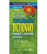 สีเขียว : พจนานุกรมอังกฤษ-ไทย (ฉบับกระเป๋า) (Se-Ed's Modern English-Thai Dictionary Pocket Edition)(
