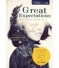 แรงใจและไฟฝัน ( Great Expectations)
