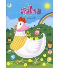 คัดไทย พยัญชนะ ก-ฮ พร้อมระบายสี : แบบฝึกเสริมทักษะภาษาไทย