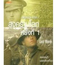 สงครามโลกครั้งที่ 1 (World War 1)