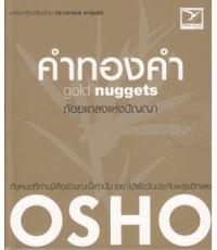 คำทองคำ (Gold Nuggets)