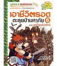 6 บุกถ้ำตะขาบยักษ์ : เอาชีวิตรอดตะลุยป่ามหาภัย