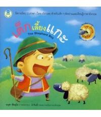 เด็กเลี้ยงแกะ (The Shepherd Boy)