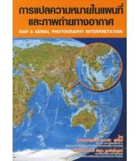 การแปลความหมายในแผนที่และภาพถ่ายทางอากาศ
