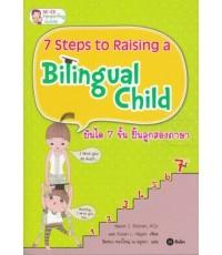 บันได 7 ขั้น ปั้นลูกสองภาษา (7 Steps to Rising a Bilingual Child)