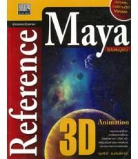 Maya Reference ฉบับสมบูรณ์