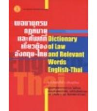 พจนานุกรมกฎหมายและศัพท์ที่เกี่ยวข้องอังกฤษ-ไทย (Dictionary of Law and Relevant Worlds English-Thai)
