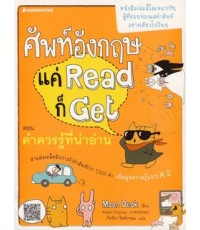 คำควรรู้ที่น่าอ่าน : คำศัพท์อังกฤษแค่ Read ก็ Get