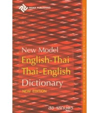 New Model English-Thai / Thai-English Dictionary (สีส้ม)