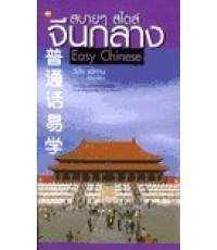 สบาย ๆ สไตล์จีนกลาง (Easy Chinese)