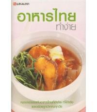 อาหารไทยทำง่าย