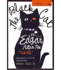 แมวผี (The Black Cat): รวมเรื่องสั้น เอ็ดการ์ อัลลัน โป